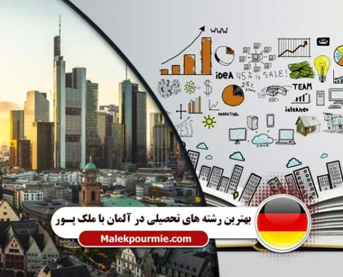 بهترین رشته های تحصیلی در آلمان