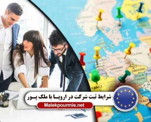 شرایط ثبت شرکت در اروپا