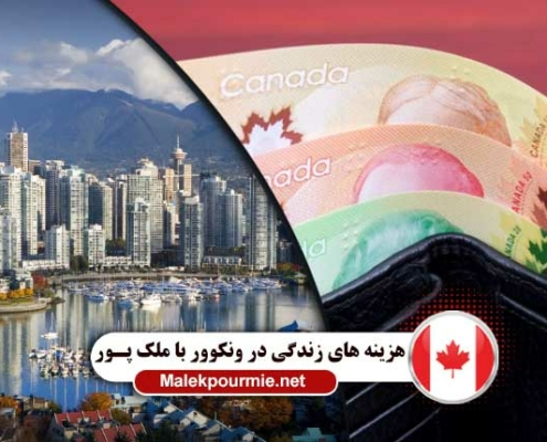 cost of living in vancouver 1 495x400 مقالات