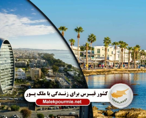 cyprus to live 1 495x400 مقالات