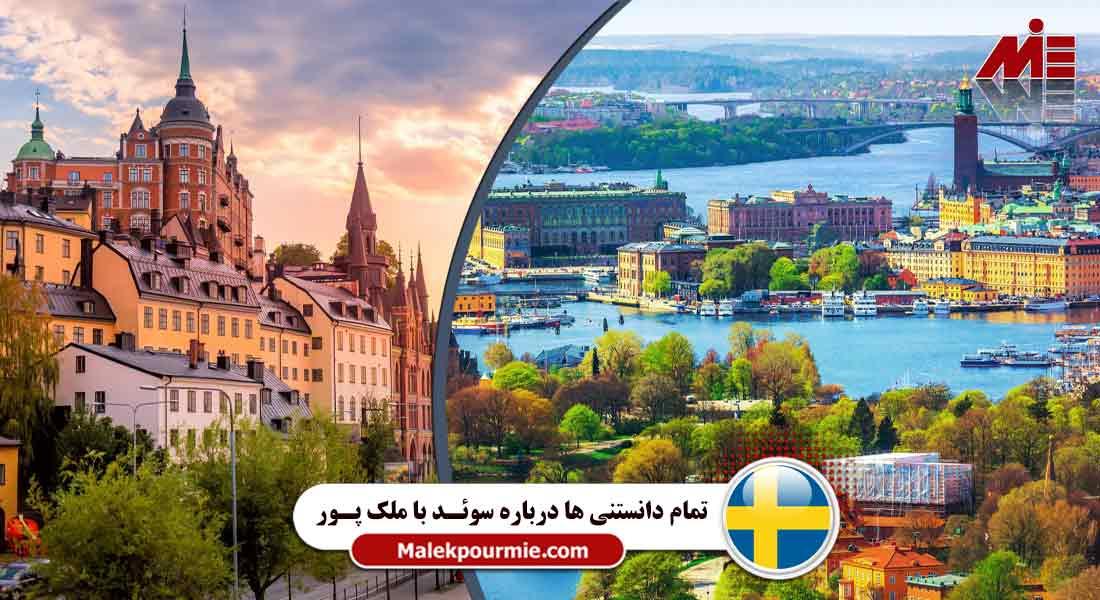 sweden سوئد