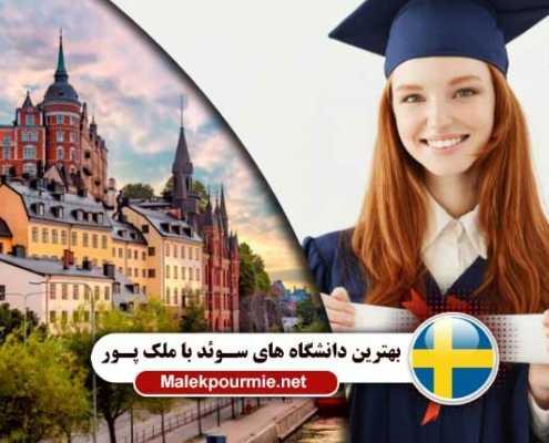 the best universities in sweden 1 495x400 مقالات