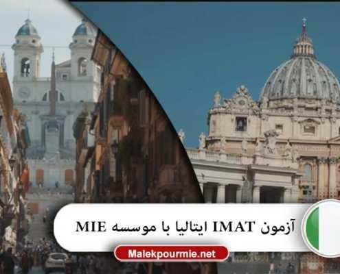 آزمون IMAT ایتالیا 1 495x400 مقالات