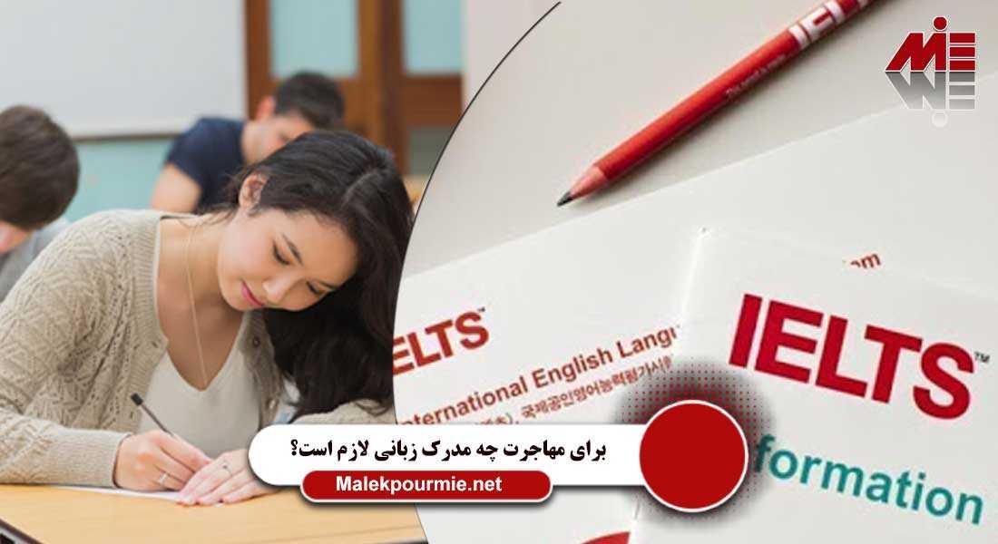 برای مهاجرت چه مدرک زبانی لازم است؟ 3 برای مهاجرت چه مدرک زبانی لازم است؟