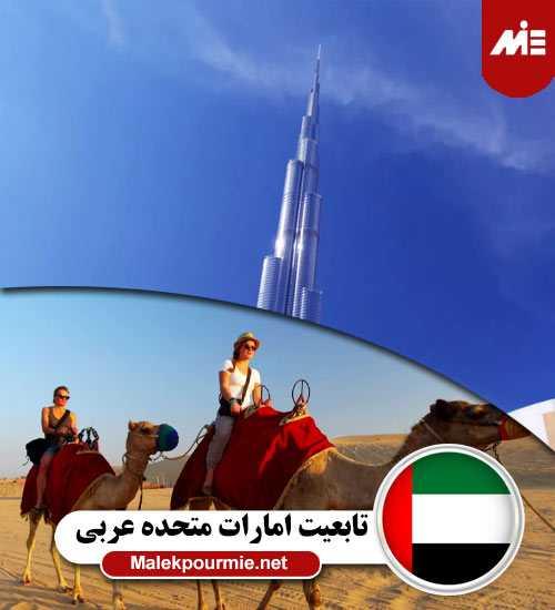 تابعیت امارات متحده عربی 2 تابعیت امارات متحده عربی
