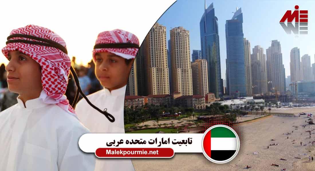 تابعیت امارات متحده عربی 3 تابعیت امارات متحده عربی