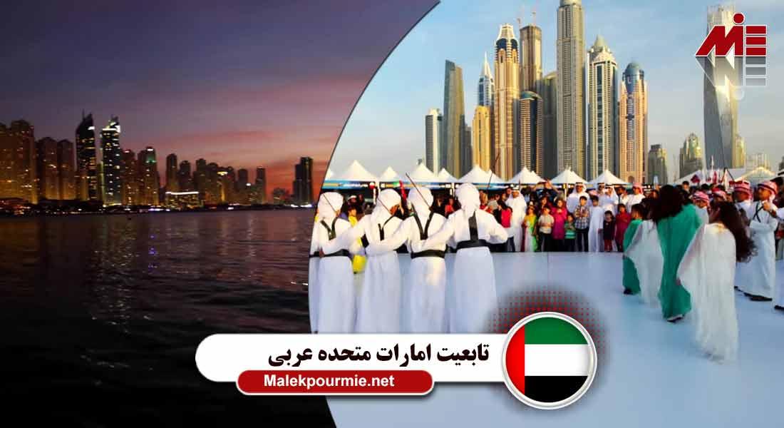 تابعیت امارات متحده عربی 4 تابعیت امارات متحده عربی