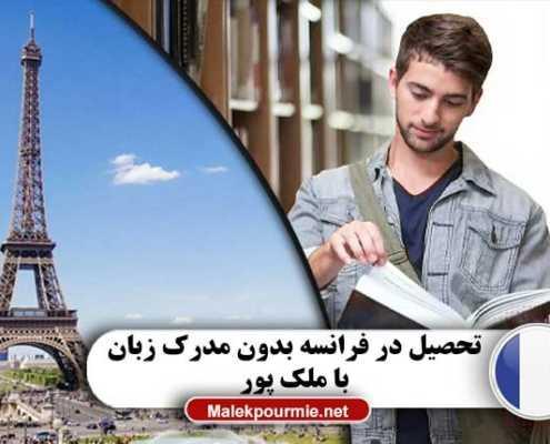 تحصیل در فرانسه بدون مدرک زبان 2 495x400 مقالات