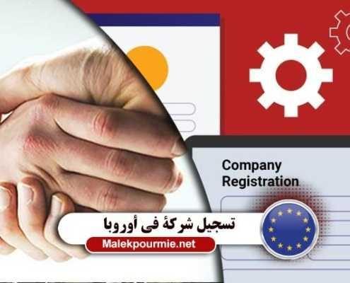 تسجيل شركة في أوروبا 2 495x400 مقالات