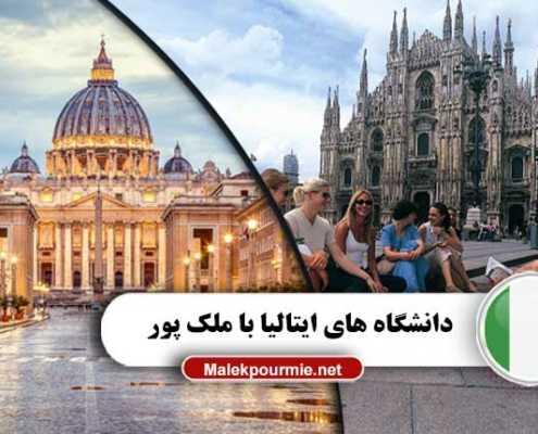 دانشگاه های ایتالیا 2 495x400 مقالات
