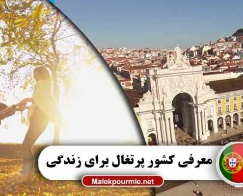 معرفی کشور پرتغال برای زندگی 1 495x400 مقالات