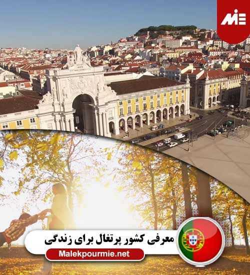معرفی کشور پرتغال برای زندگی 2 معرفی کشور پرتغال برای زندگی