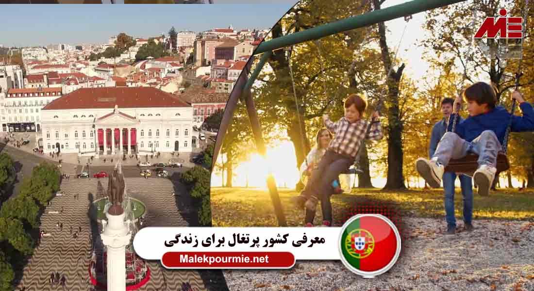 معرفی کشور پرتغال برای زندگی 4 معرفی کشور پرتغال برای زندگی