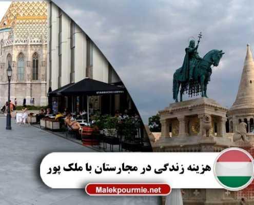 هزینه زندگی در مجارستان 1 495x400 مقالات