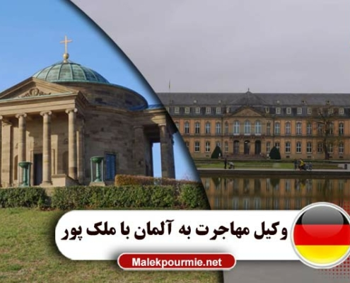 وکیل مهاجرت به آلمان 1 495x400 مقالات