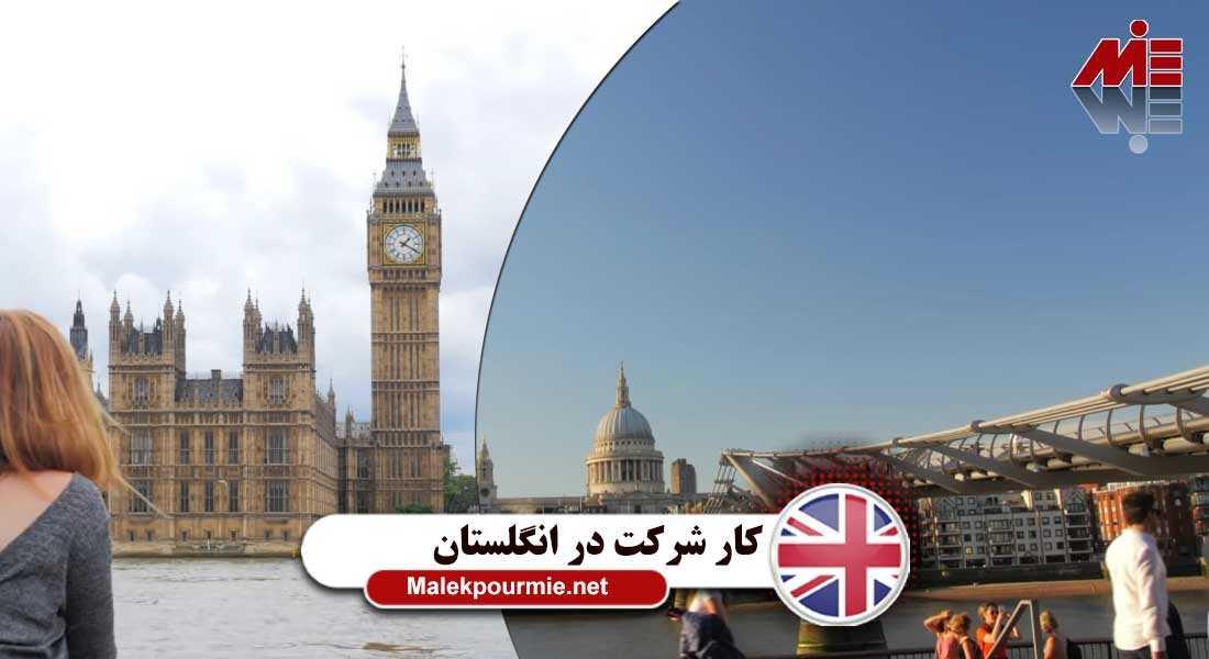 کار شرکت در انگلستان 3 کار شرکت در انگلستان