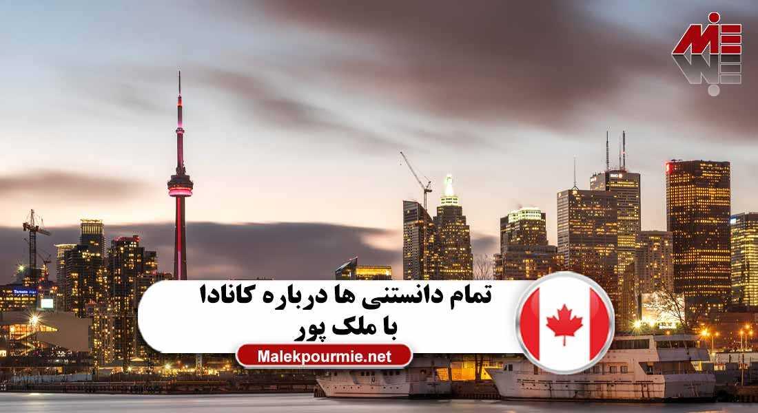 کانادا کانادا