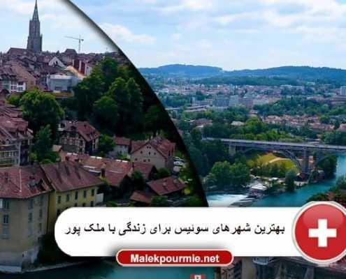 بهترین شهرهای سوئیس برای زندگی 1 495x400 مقالات