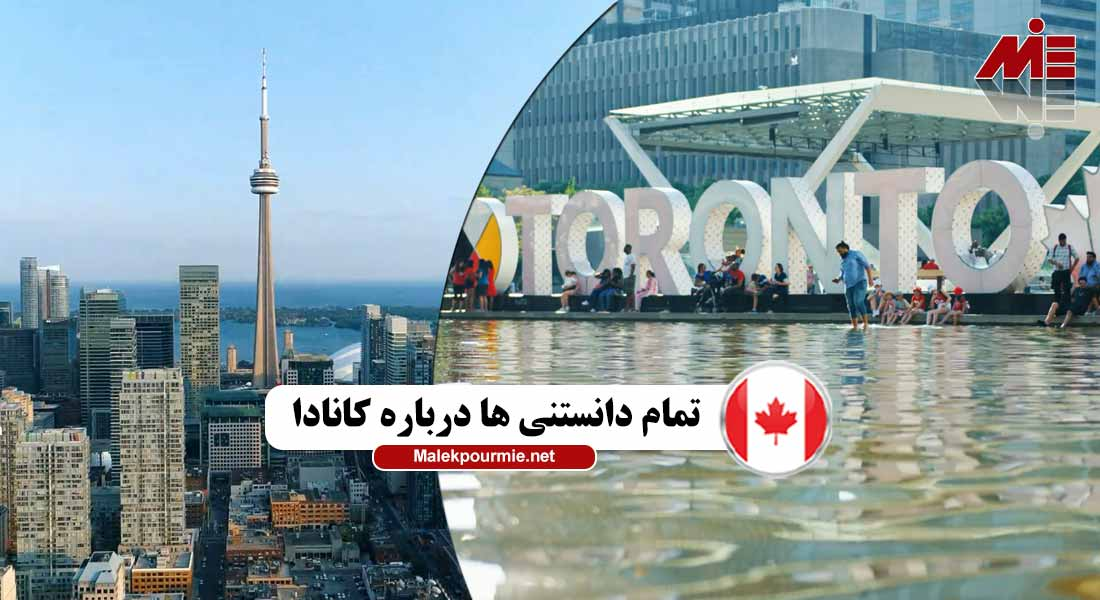 تمام دانستنی ها درباره کانادا کانادا