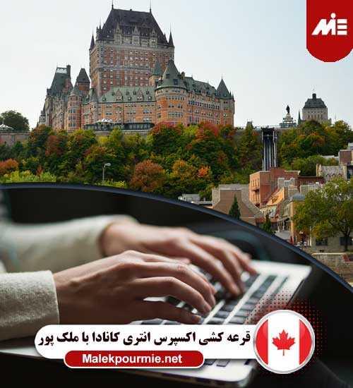 قرعه کشی اکسپرس انتری کانادا 1 دانشگاه وسترن کانادا