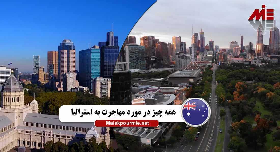 همه چیز در مورد مهاجرت به استرالیا استرالیا