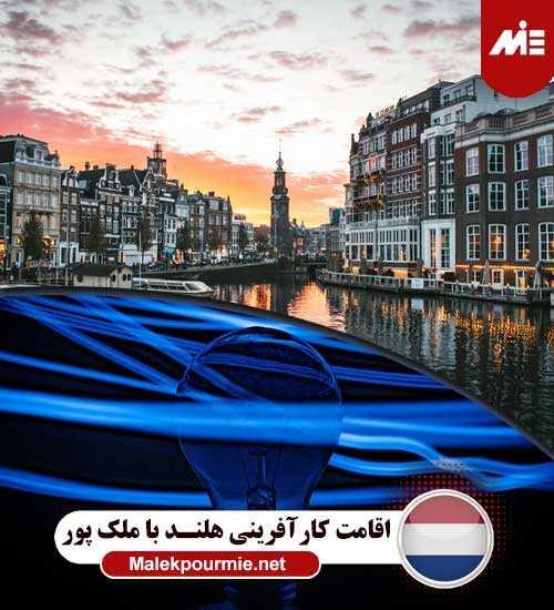 اقامت کارآفرینی هلند 1 مهاجرت به هلند