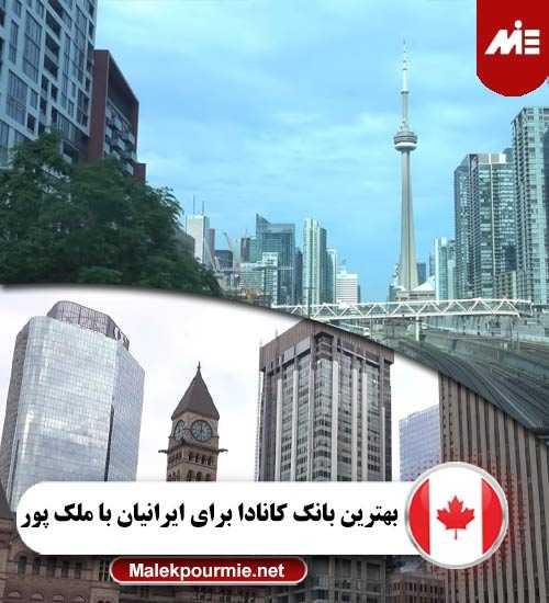 بهترین بانک کانادا برای ایرانیان 2 10 مورد از بهترین محله های تورنتو برای زندگی در سال 2021