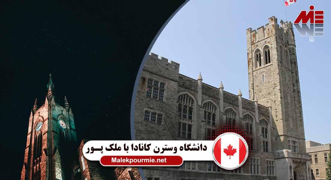 دانشگاه وسترن کانادا 2 دانشگاه وسترن کانادا
