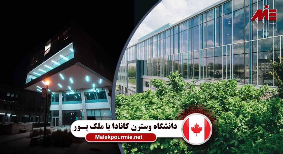 دانشگاه وسترن کانادا 3 دانشگاه وسترن کانادا
