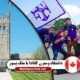 دانشگاه وسترن کانادا