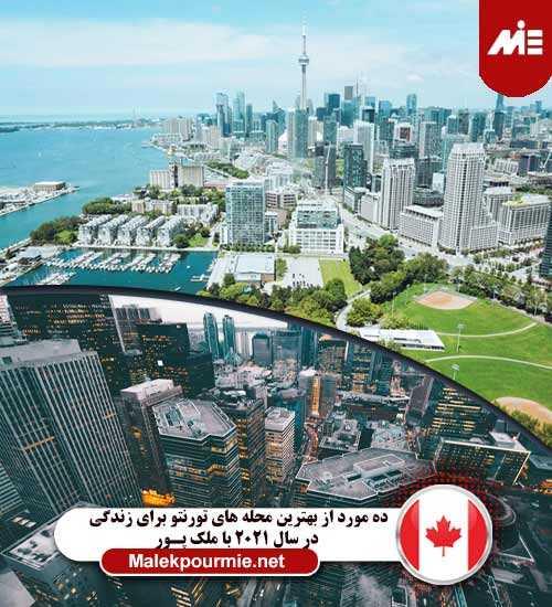 ده مورد از بهترین محله های تورنتو برای زندگی در سال 2021 1 10 مورد از بهترین محله های تورنتو برای زندگی در سال 2021