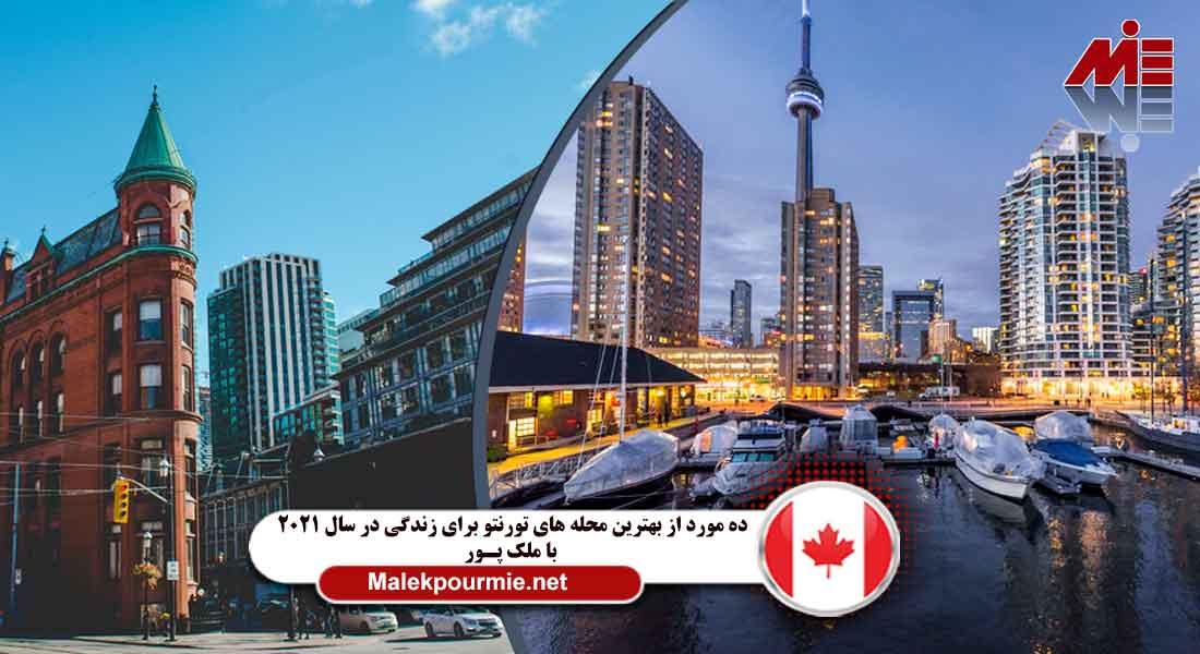 ده مورد از بهترین محله های تورنتو برای زندگی در سال 2021 3 10 مورد از بهترین محله های تورنتو برای زندگی در سال 2021