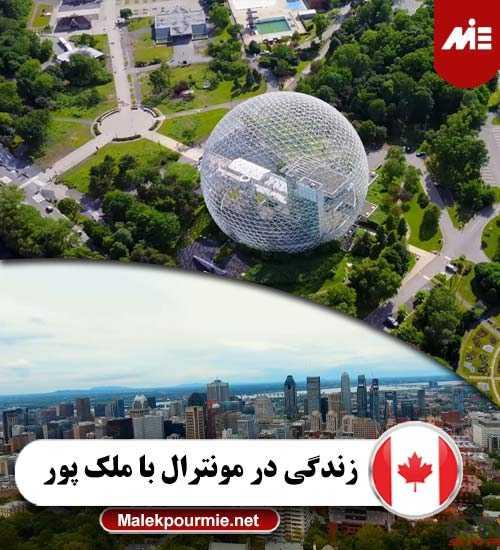 زندگی در مونترال 2 17 جاذبه توریستی کانادا
