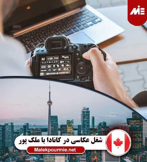 شغل عکاسی در کانادا 1 مدارک ویزای کانادا