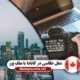 شغل عکاسی در کانادا