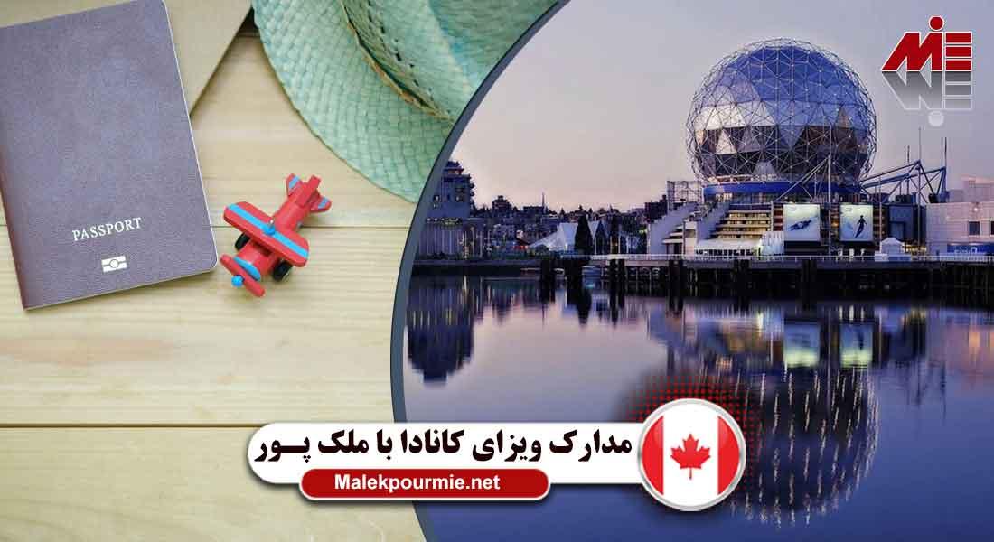 مدارک ویزای کانادا 2 مدارک ویزای کانادا