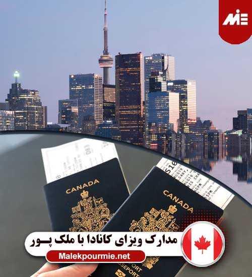 مدارک ویزای کانادا مدارک ویزای کانادا
