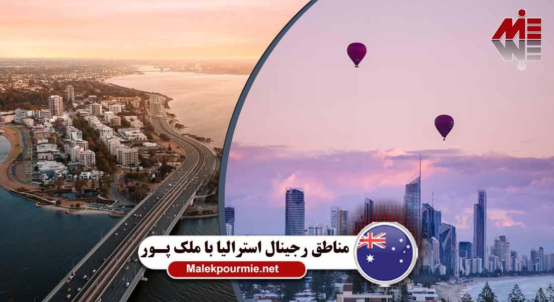 مناطق رجینال استرالیا 3 مناطق رجینال استرالیا