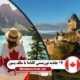 17 جاذبه توریستی کانادا