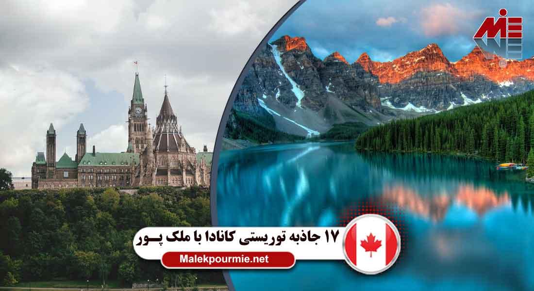 17 جاذبه توریستی کانادا 4 17 جاذبه توریستی کانادا