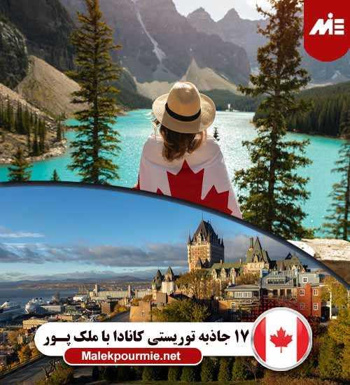 17 جاذبه توریستی کانادا 17 جاذبه توریستی کانادا